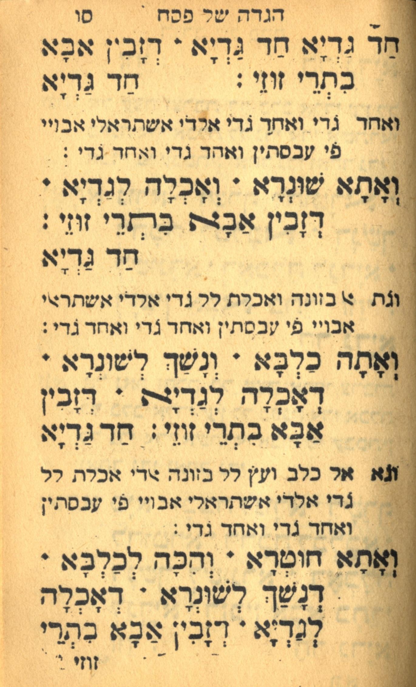 Judeo-Arabic-version-of-Had-Gadya-from-Belforte